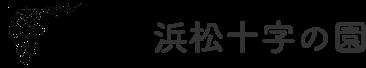 浜松十字の園