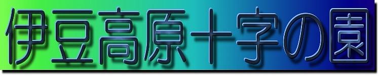 特別養護老人ホーム 伊豆高原十字の園    社会福祉法人十字の園