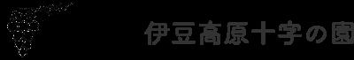 社会福祉法人十字の園 伊豆高原十字の園