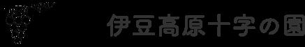 伊豆高原十字の園