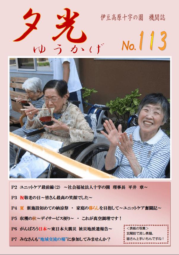 No 113 2011年10月1日発行
