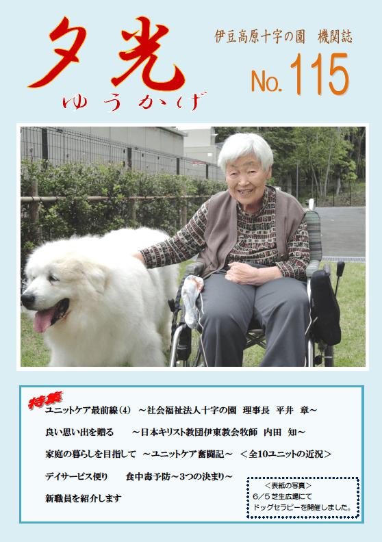 No 115 2012年7月1日発行