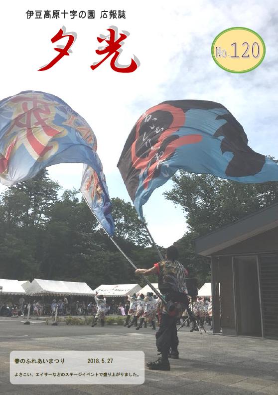No 120 2018年8月1日発行