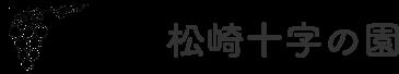 松崎十字の園